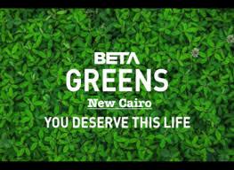 بيتا جرينز القاهرة الجديدة