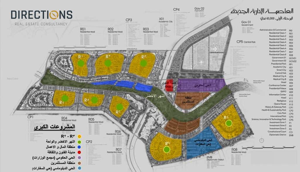 خريطة العاصمة الإدارية الجديدة