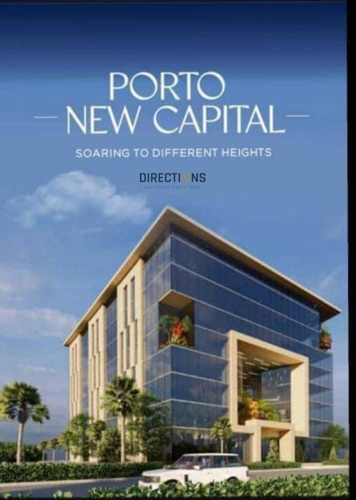 بورتو العاصمة الادارية الجديدة